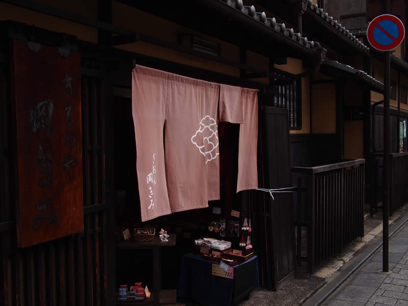 京都 祇園町南側 花見小路通(Hanamikouji Street on the south side in Kyoto,Japan)